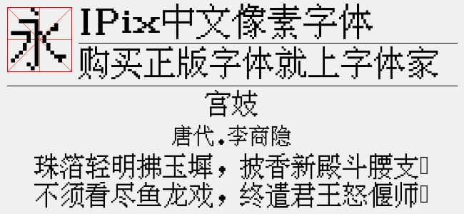 IPix中文像素字体(Regular)预览图