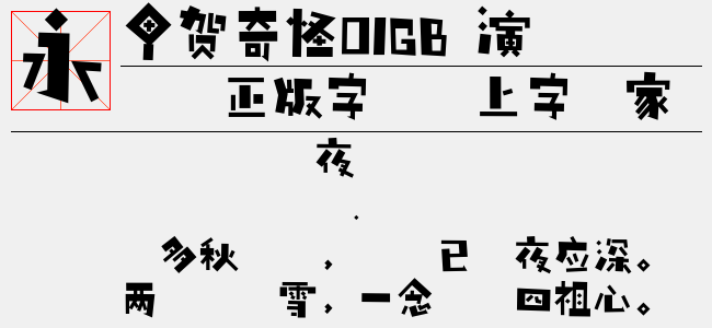 甲贺奇怪01GB 演示版(TTF文件大小111.30 K)