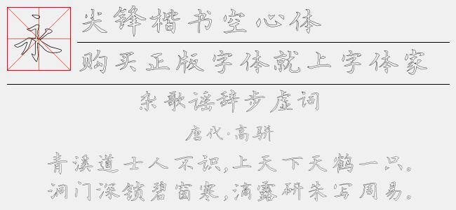 尖锋楷书拼音体(Regular)预览图