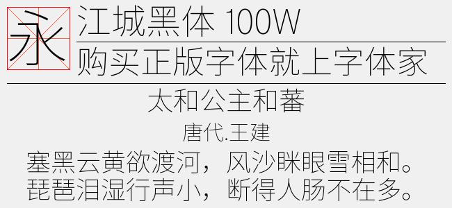 江城黑体 700W(Regular)预览图
