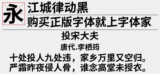 江城律动圆【佚名下载】