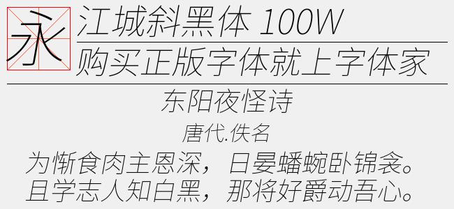 江城斜宋体 200W(Regular)预览图