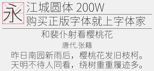 江城月湖体 500W(Regular)预览图