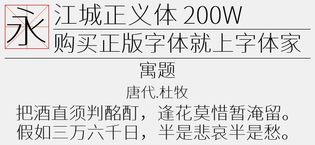 江城知音体 500W(Regular)预览图