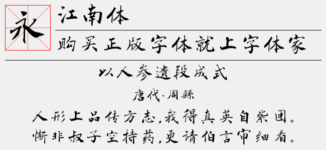 江南体(免费下载,商业用途请自行购买版权)