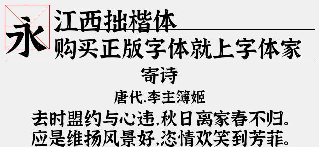 江西拙楷体【其他字体下载】