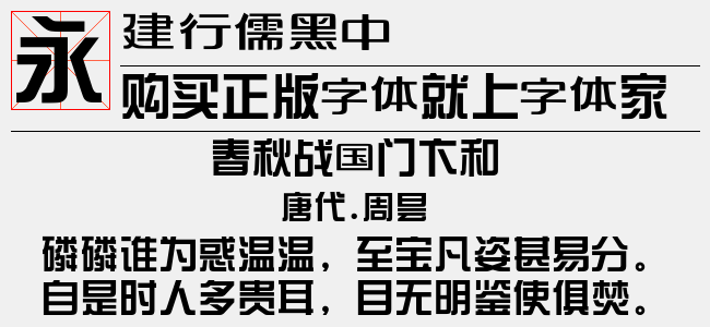 建行儒黑中【佚名下载】
