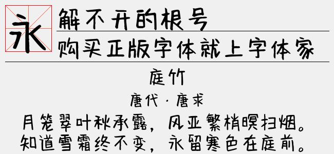 解不开的根号【神韵字库下载】