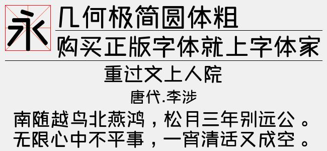 几何极简圆体粗【几何字体下载】