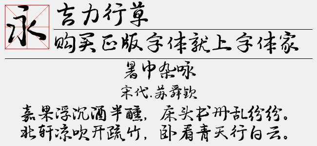 吉力行草(TTF文件大小4.72 M)