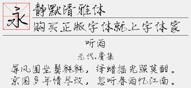 静默清雅体(8.26 M)效果图