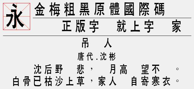 金梅粗黑原体国际码(Regular)预览图