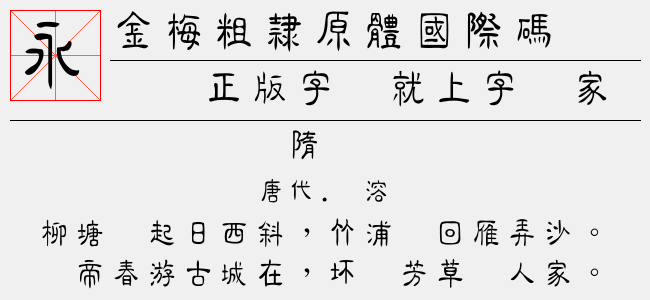 金梅粗隶原体国际码(Regular)预览图