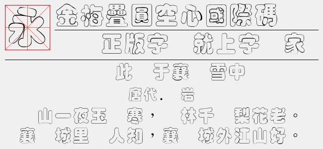 金梅叠圆斜影国际码【金梅字体下载】