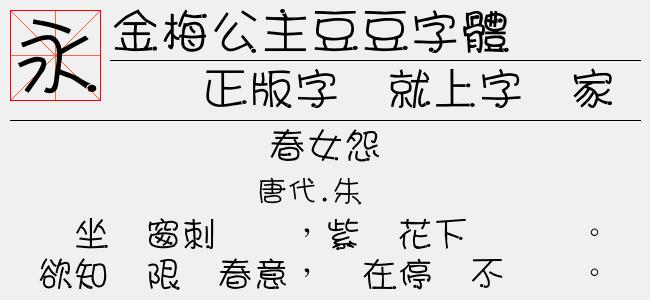 金梅公主豆豆字体【金梅字体下载】