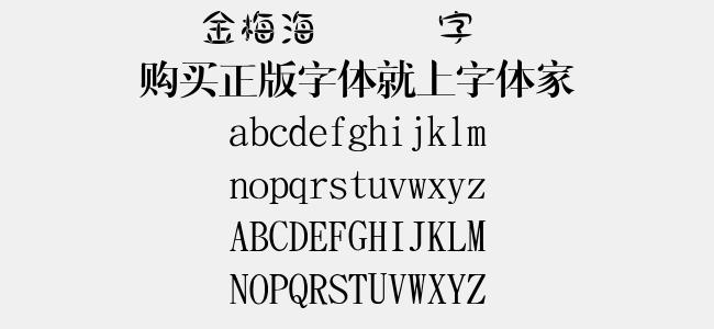 金梅海报标题字体(Regular)预览图
