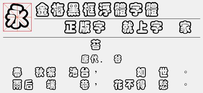 金梅黑框浮体字体(Regular)预览图