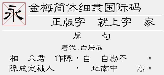 金梅简体细隶国际码(5.92 M)效果图