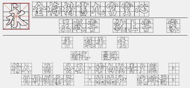 金梅楷书字形空心(Regular)预览图