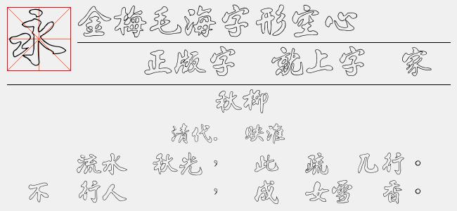 金梅毛海字形空心(Regular)预览图