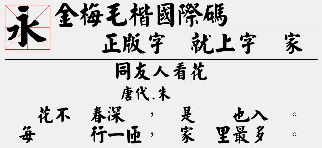 金梅毛楷破裂国际码(Regular)预览图