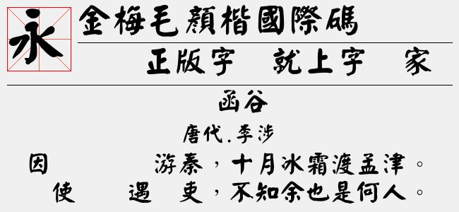 金梅毛颜楷国际码【金梅字体下载】