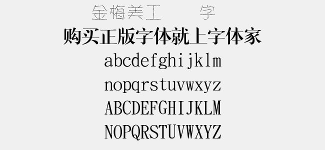 金梅美工叠黑字体(5.42 M)效果图