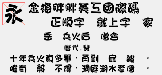 金梅胖胖美工国际码【金梅字体下载】