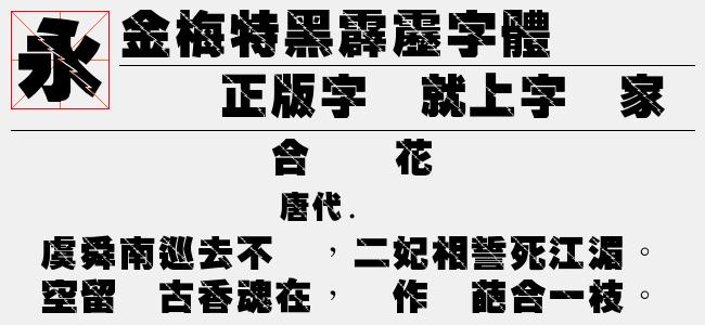 金梅特黑霹雳字体(Regular)预览图