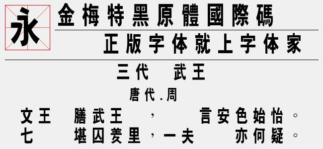 金梅特黑原体国际码(5.28 M)效果图