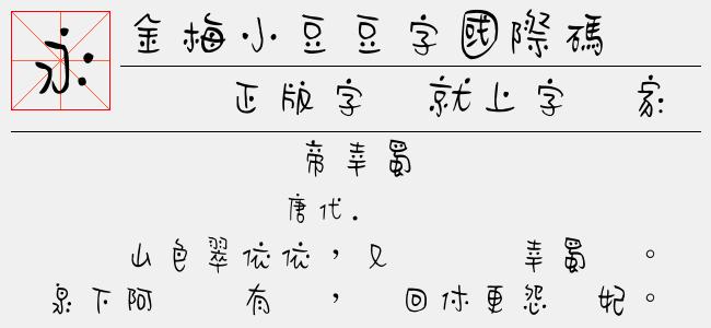 金梅小豆豆字国际码【金梅字体下载】