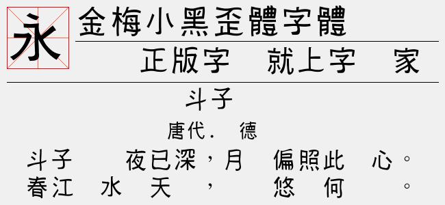 金梅小黑歪体字体(4.76 M)效果图