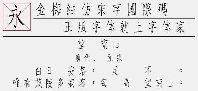 金梅细仿宋字国际码(TTF金梅字体下载)