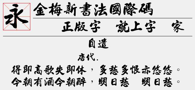 金梅新书法国际码(TTF金梅字体下载)