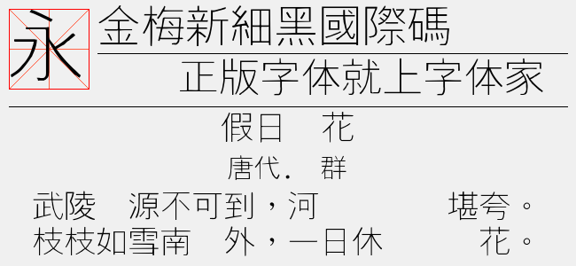 金梅新细黑国际码(TTF金梅字体下载)
