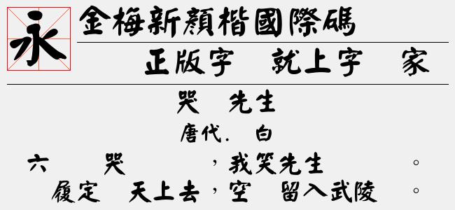 金梅新颜楷国际码(Regular)预览图