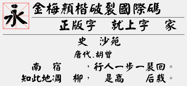 金梅颜楷破裂国际码(Regular)预览图