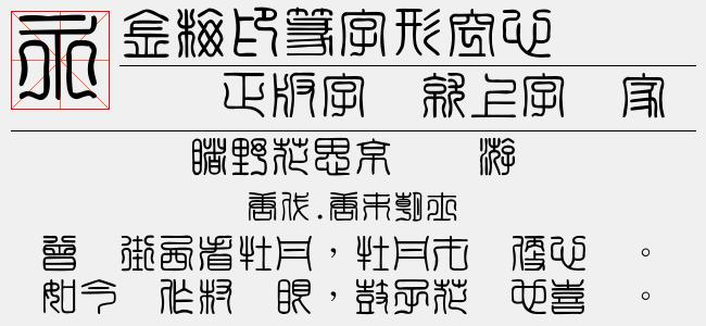 金梅印篆九宫实心(6.69 M)效果图