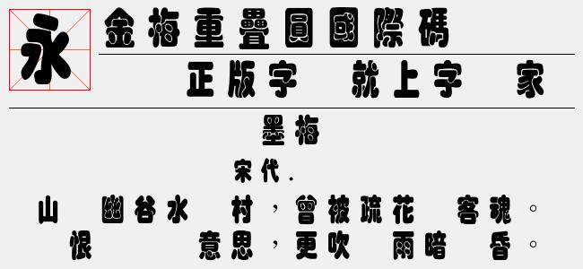 金梅中豆豆字国际码(Regular)预览图