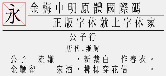 金梅中明原体国际码(免费下载,商业用途请自行购买版权)