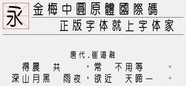 金梅中圆原体国际码(免费下载,商业用途请自行购买版权)
