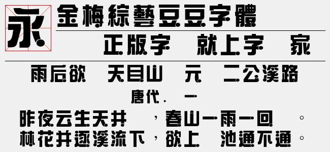 金梅综艺空心国际码(Regular)预览图