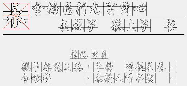 金梅匾行九宫空心(8.20 M)效果图