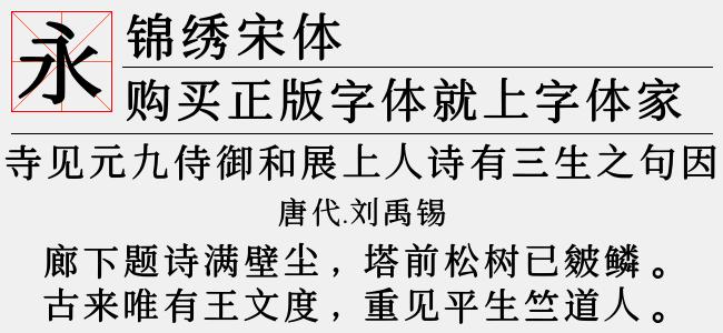 锦绣宋体(6.81 M)