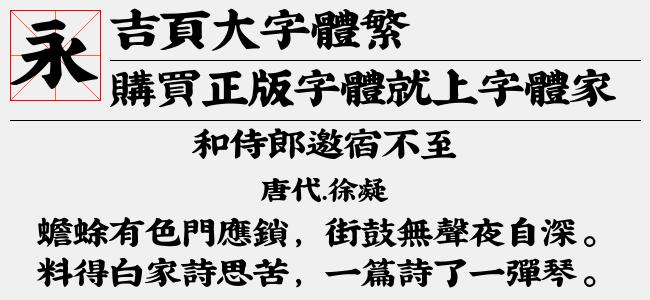 吉页大字体繁(3.26 M)效果图