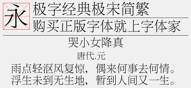 极字经典黑体简繁(TTF文件大小1.70 M)
