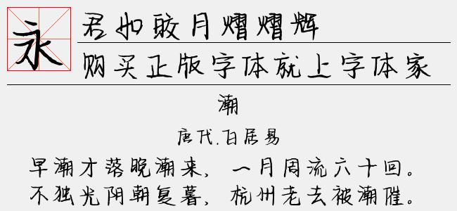 君如皎月熠熠辉(8.66 M)效果图
