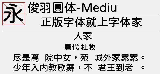俊羽圓体-Medium(Regular)预览图