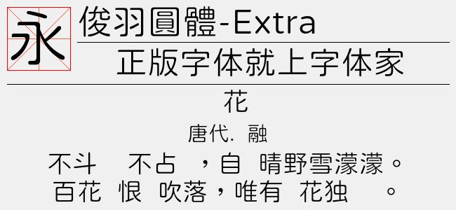 俊羽圓體-ExtraLight(Regular)预览图