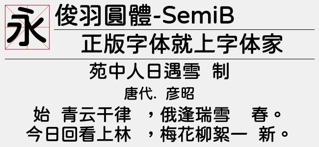 俊羽圓體-SemiBold(5.30 M)效果图